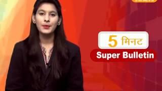 DPK NEWS - 5 मिनट सुपर बुल्लेटिन    02.11.2017    देश विदेश की हर खबर   
