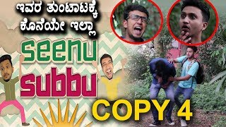 Seenu Subbu Funny Videos Copy 4 | Kannada Comedy Web Series | Top Kannada TV
