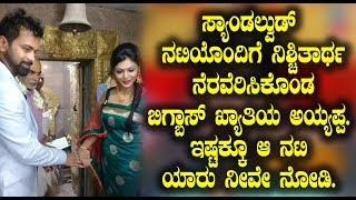 Bigg Boss Fame and Cricketer Ayyappa Engagement | Kannada News | Top Kannada TV