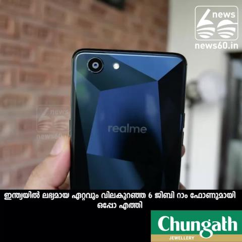 realme one phone by oppo (video id - 34199d9d7c30c9)
