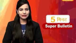 DPK NEWS - 5 मिनट सुपर बुलेटिन | देश विदेश की खबरे 7.11.2017