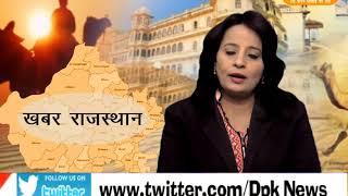 DPK NEWS - खबर राजस्थान न्यूज़ 18.11.2017