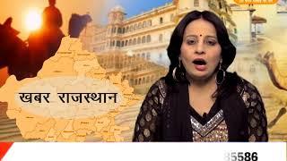 DPK NEWS - खबर राजस्थान 27.11.2017
