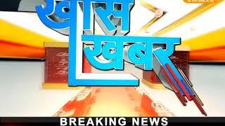 DPK NEWS - खास खबर न्यूज़ 04.12.2017 || राजस्थान की अब तक की बड़ी खबर