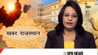 DPK NEWS - खबर राजस्थान 4.12.2017