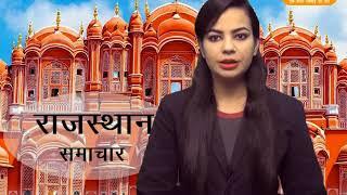 DPK NEWS - राजस्थान समाचार || राजस्थान की आज की ताजा खबरे || 09.12.2017