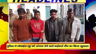 NEWS ABHI TAK HEADLINES 28.01.2018