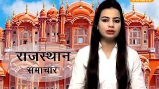 DPK NEWS - राजस्थान समाचार न्यूज़ ||17.12.2017 ||राजस्थान की हर खबर