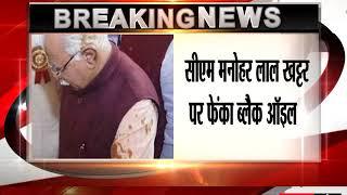 Haryana CM Manohar Lal Khattar पर फेंकी स्याही, हिरासत में लिया गया INLD कार्यकर्ता  tv24