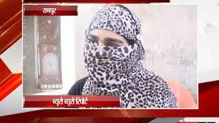 रामपुर - टीचर बना हैवान - tv24