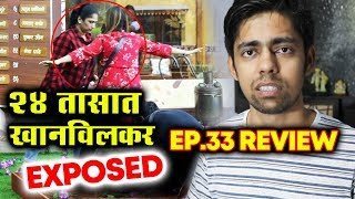 Harshada Khanvilkar EXPOSED In 24 Hrs | Bigg Boss Marathi Ep. 33 Review | Sagar Rathore