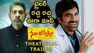 Nela Ticket Theatrical Trailer | Ravi Teja | Malvika Sharma  - Bhavani HD Movies