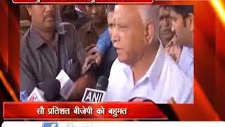 येद्दयुरप्पा का दावा , बीजेपी साबित करेगी बहुमत