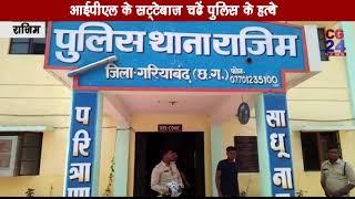 IPL Satta - Crime News Raipur - CG 24 News