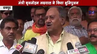 प्रेस क्लब रायपुर का सौन्दर्यीकरण शुरू - CG 24 News