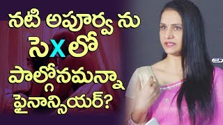 Actress Apoorva about facing problems in film industry | Actress Apoorva Interview | Top Telugu TV