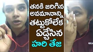 Hari Teja Emotional about her Insulting Experience   Hari Teja Watching Mahanati with her Family