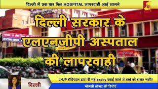 Delhi News-LNJP अस्पताल ने दी  एक्सपायरी डेट की दवा, खतरे में मासूम || Delhi Darpan TV