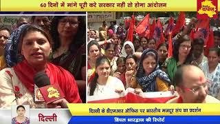 Delhi Railway news||  रेलवे कर्मचारी  की कहानी,यूनियन की जुबानी || Inderjeet singh|| Delhi Darpan tv