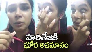 Hari teja Emotional about Insult in Mahanati Theater | Hari teja Latest News | Top Telugu TV