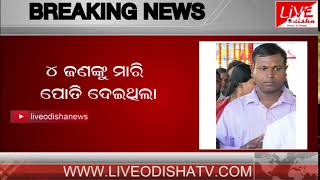 Breaking News : Culprit absconded from Angul Court
