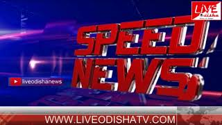 Speed News : 18 May 2018 | SPEED NEWS LIVE ODISHA