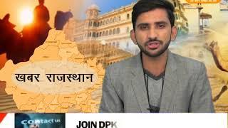 DPK NEWS - खबर राजस्थान न्यूज़ || 20.12.2017