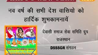 DPK NEWS - NEW YEAR ADD || देवासी समाज सेवा समिति ग्रुप राजस्थान ,DSSSGR संगठन