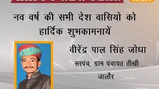 DPK NEWS - NEW YEAR ADD    वीरेंद्र पाल सिंह जोधा , सरपंच   तीखी , जालौर