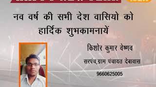 DPK NEWS - NEW YEAR ADD किशोर कुमार वेष्णव सरपंच ग्राम पंचायत देबावास