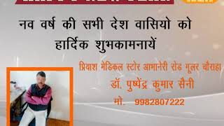 DPK NEWS - NEW YEAR ADD || डॉ  पुष्पेंद्र कुमार सैनी
