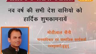DPK NEWS - NEW YEAR ADD  मोतीलाल सैनी मानवाधिकार एवं सामाजिक कार्यकर्ता,उदयपुरवाटी झुंझुनूं