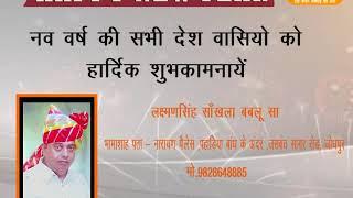 DPK NEWS - NEW YEAR ADD लक्ष्मणसिंह साँखला जोधपुर