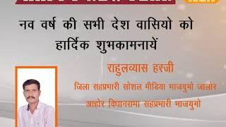 DPK NEWS    NEW YEAR ADD    राहुलव्यास हरजी,जिला सहप्रभारी सोशल मीडिया भाजयुमो जालोर