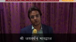 DPK NEWS - NEW YEAR ADD श्री जयवर्धन भारद्वाज जनरल सेक्रेटरी,सेवा समर्पण संस्थान ट्रस्ट
