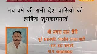 DPK NEWS - NEW YEAR ADD श्री जमना लाल सैनी पूर्व प्रधानपति, भारतीय जनता पार्टी