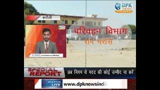 DPK NEWS - स्पेशल रिपोर्ट    राजस्थान रोडवेज बस के यात्री अब राम भरोसे    देखिये ये स्पेशल रिपोर्ट