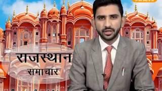 DPK NEWS - राजस्थान समाचार    आज की ताजा खबरे    13.01.2018