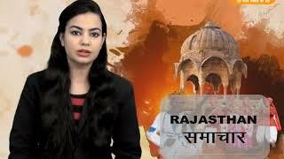 DPK NEWS - राजस्थान समाचार || आज की ताजा खबरे || 18.01.2018