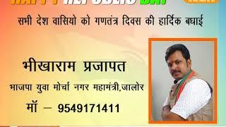 DPK NEWS - ADD   भीखाराम प्रजापत भाजपा युवा मोर्चा नगर महामंत्री जालोर
