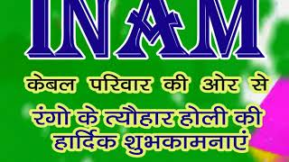 INAM CABLE NETWORK