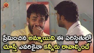 ప్రేమించిన అమ్మాయిని ఈ పరిస్థితుల్లో చూస్తే ఎవరికైనా కన్నీరు రావాల్సిందే - Telugu Movie Scenes