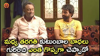 మధ్య తరగతి కుటుంబాల బాధలు గురించి ఎంత గొప్పగా చెప్పాడో - Telugu Movie Scenes Latest - Bhavani HD