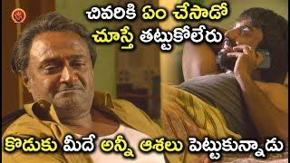 కొడుకు మీదే అన్నీ ఆశలు పెట్టుకున్నాడు.. చివరికి ఏం చేసాడో చూస్తే తట్టుకోలేరు - Telugu Movie Scenes