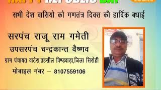 DPK NEWS  - ADD|| सरपंच राजू राम गमेती ग्राम पंचायत वाटेरा