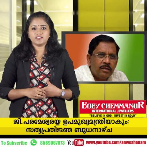 Congress to form govt in Karnataka