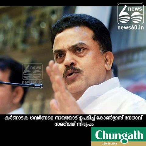 Sanjay Nirupam compared karnataka governer to dog