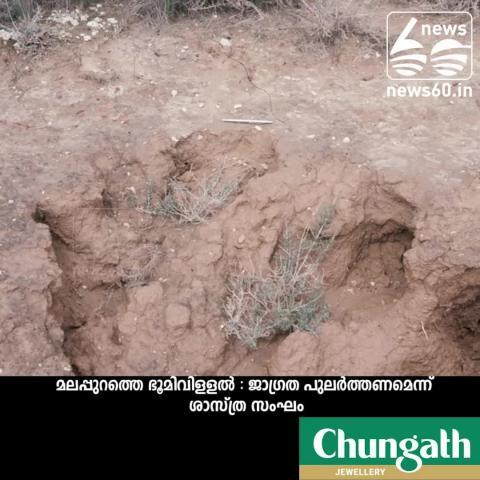 Soil pipping in malappuram