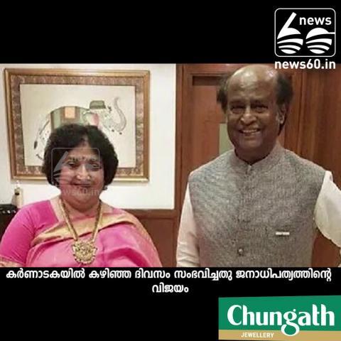 karnataka is an example of success of Democracy: Rajani Kanth