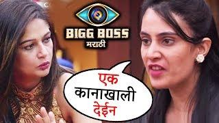Sai Lokur WANTS TO SLAP Resham | Bigg Boss Marathi